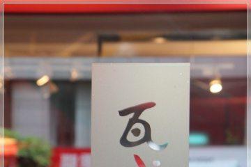 台北‧永和【瓦城泰式料理】。睽違兩年再度回味