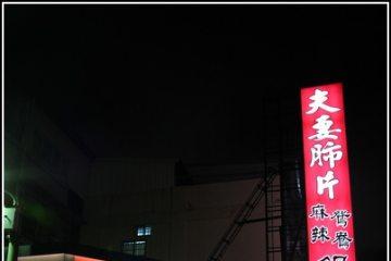 台南【夫妻肺片 麻辣鴛鴦鍋】。不是吃到飽,但還是吃很飽
