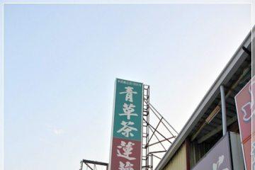 台南【下大道正老店‧青草茶】。好喝!夏天必備消暑涼品!