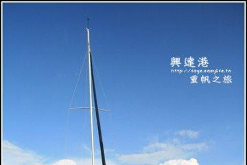 高雄【興達港‧重帆之旅】。我的帆船初體驗