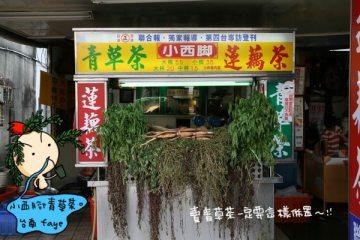 2009.07.12。百分百在地的台南半日小吃【小西腳 青草茶】從小喝到大,一定要這一味