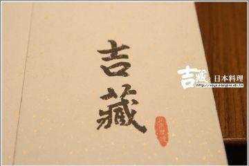 台南【吉藏日本料理】令人瘋狂又銷魂的入口即化