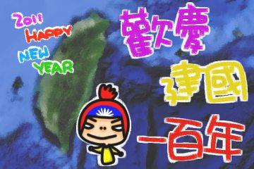 2010→2011。歡慶建國一百年‧HAPPY NEW YEAR