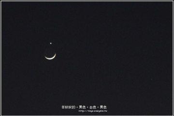 2010-05-16。【月亮與金星】天空的美麗光芒