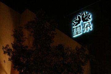 2009.04.27~28。台中之旅第二彈。 璽朵精品旅店
