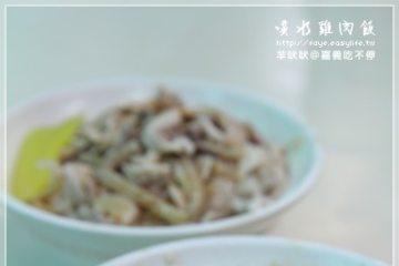 嘉義【噴水雞肉飯】。六十年老店