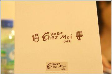 【Chez Moi 來我家吧】下次要去別家了!