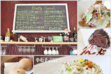 台南【Ciottolo小石子義式廚房】。文化中心旁的精緻義式小餐館