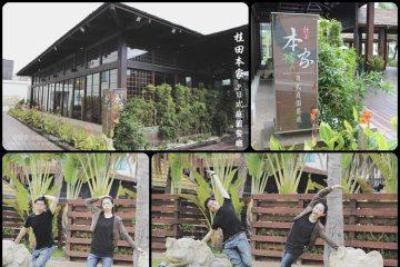 台南‧桂田中信酒店【桂田本家 日式庭園餐廳】。整體評價還不錯的日本料理