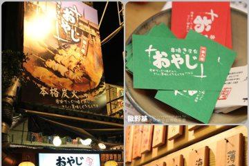 台南【毆野基 串燒】。熱鬧滾滾的人氣串燒店