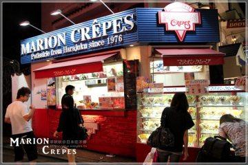 日本【MARION CREPES】。美味可麗餅!和台灣的完全不一樣!
