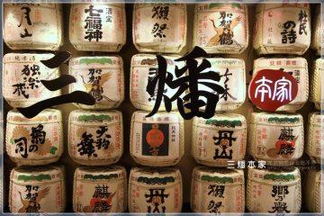 台北‧晶華酒店【三燔本家】。正點的肉片,但超級貴