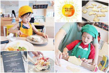 台南【亞尼克菓子工房】。有趣的親子烘焙DIY,設備、材料一應俱全,按照步驟慢慢來,慌亂中還是順利完成美味的甜點啦!(自助式、免預約)