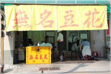 台南【陳‧無名豆花】。傳統豆花的好滋味!