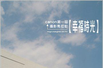 【canon第一屆攝影馬拉松】拍出了什麼鬼東西