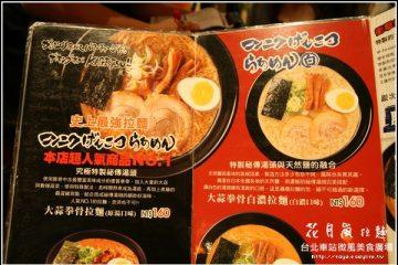 【花月嵐 拉麵】台北車站微風美食廣場,好濃好蒜的超人氣拉麵