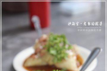府城美食GO。【沙淘宮菜粽‧老鄭的粽子】真是名不虛傳!
