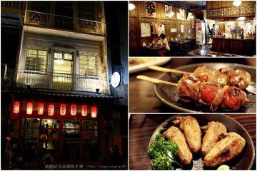 台南【三十八番】。大滿足的消夜,日式大眾酒場@新美街三號店