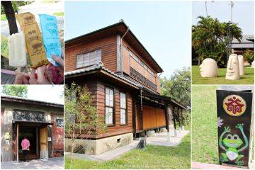 台南麻豆【總爺藝文中心】。舊糖廠日式屋舍的重生利用,家庭日出遊踏青好景點