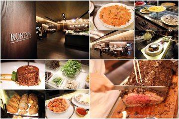 台南【ROBIN'S牛排屋鐵板燒】。一泊二食之晚餐饗宴,超大份量爐烤牛肉+精緻可口的自助吧@晶英酒店