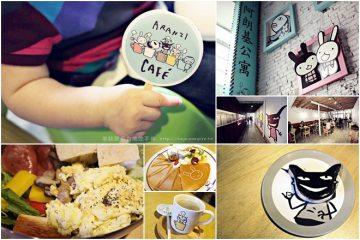 台南【阿朗基公寓x咖啡】。神農街最新熱門打卡點!大口咬壞東西蛋糕!
