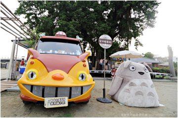 台南【安平貓小巴】。到運河博物館尋找龍貓公車,一起散步吃冰去!