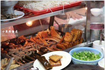 台南【小東路無名麵店】。菜色少但人氣高