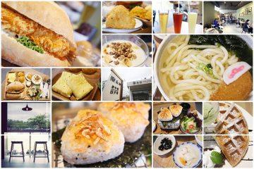 台南【樂禾田-早午食.日夕食.手燒厚鬆餅】。讓人身心都滿足的日式早午餐,精緻美味值得品嚐