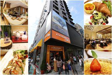 台北【歐舒丹L'OCCITANE Café】。南法系輕食初體驗,歐舒丹全球第四家咖啡館12/18新開幕