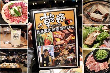 台南【乾杯】。熱鬧滾滾吃燒肉,被cue上陣親親五花肉好好笑@台南安平店