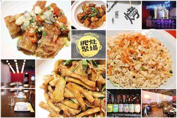 台南【肥灶聚場】。顛覆想像的創意台菜,適合小團體歡聚的好所在