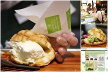 台南【世界第二好吃的現烤冰淇淋菠蘿麵包】。來自日本金澤的超人氣甜點@新光三越新天地(2017.05.11新開幕)