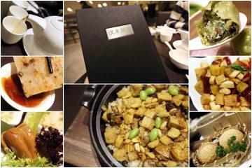 台南【漢來蔬食】。精緻養生的創意蔬食,跟港點餐廳一樣的用餐方式@南紡購物中心(原南紡夢時代)