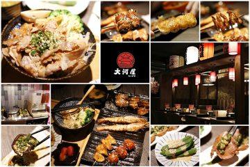 台南【大河屋串燒】。燒肉丼、串燒,連鎖居酒屋@新光三越西門店