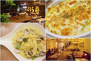 台南【235巷】。高雄來的平價義大麵連鎖餐廳(台南文化店)