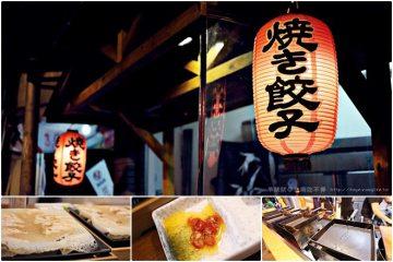 台南【京和野燒き餃子】。日式煎餃專賣店,特別的口味和醬料