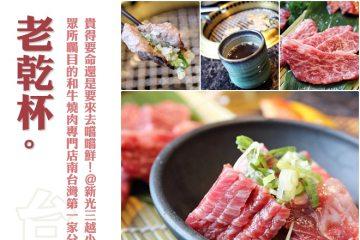 台南【老乾杯】。眾所矚目的和牛燒肉專門店南台灣第一家分店新開幕,貴得要命還是要來去嚐嚐鮮!@新光三越小西門