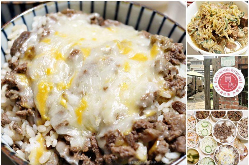 台南【貴一郎和牛魯肉飯外帶吧】。大份量滷肉飯高貴不貴,百元有找!只做外帶!