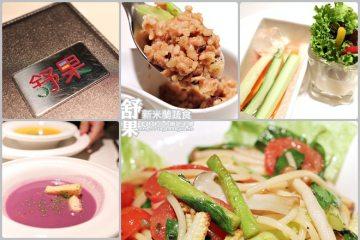 台南【舒果‧新米蘭蔬食】。健康的五色蔬果,美味的素食料理(結束營業)