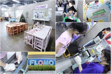 高雄湖內【FLOMO富樂夢觀光工廠】。南臺灣第一家文具觀光工廠,無毒環保橡皮擦DIY簡單有趣,小小孩也可以參加!
