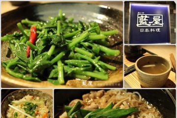 新北板橋大遠百【藍屋日本料理】。精緻美味,好想通通吃過一輪