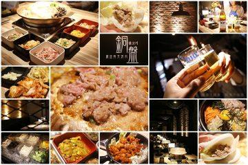 黑吃白吃黑白吃/台南。韓式料理