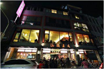 高雄新興【汕頭泉成】。湯頭很讚的超人氣火鍋店@中山創始店