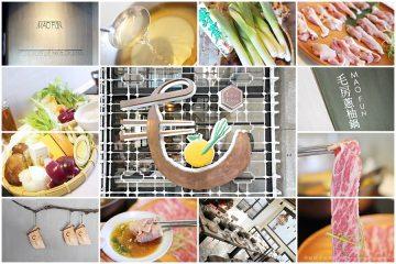 台南【毛屋蔥柚鍋】。好鮮好甜的牛小排,搭配嗆辣大蔥和清爽柚子醬汁,還有手工鑄造的銅鍋好厲害,人氣超夯的精緻鍋物隆重登場!