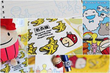 日本名古屋【中部空港吉祥物】。可愛爆表的神秘旅人,非買不可的紀念品!