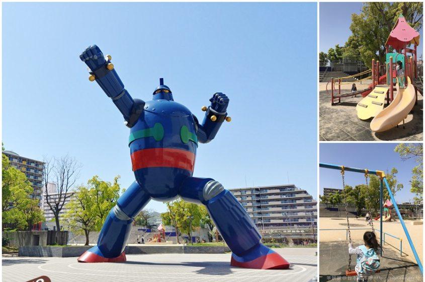 京阪神親子旅行。【神戶。新長田若松公園】來看原寸大鐵人28號,旁邊還有小公園給小孩跑跳放電!