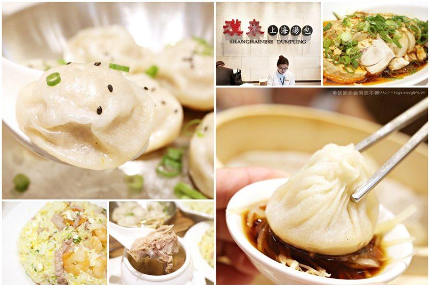 台南【漢來上海湯包】。來品嚐湯包和生煎的好滋味,炒飯最受歡迎!@南紡購物中心(2018.06.19正式開幕)