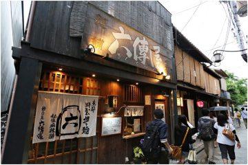 2013京阪自由行。【京都】六傳屋。超濃擔擔麵,吃完再到鴨川浪漫一下賞夜景