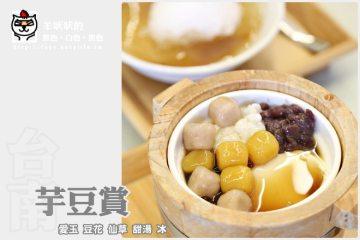 台南【芋豆賞】。開元寺對面的木桶裝豆花!