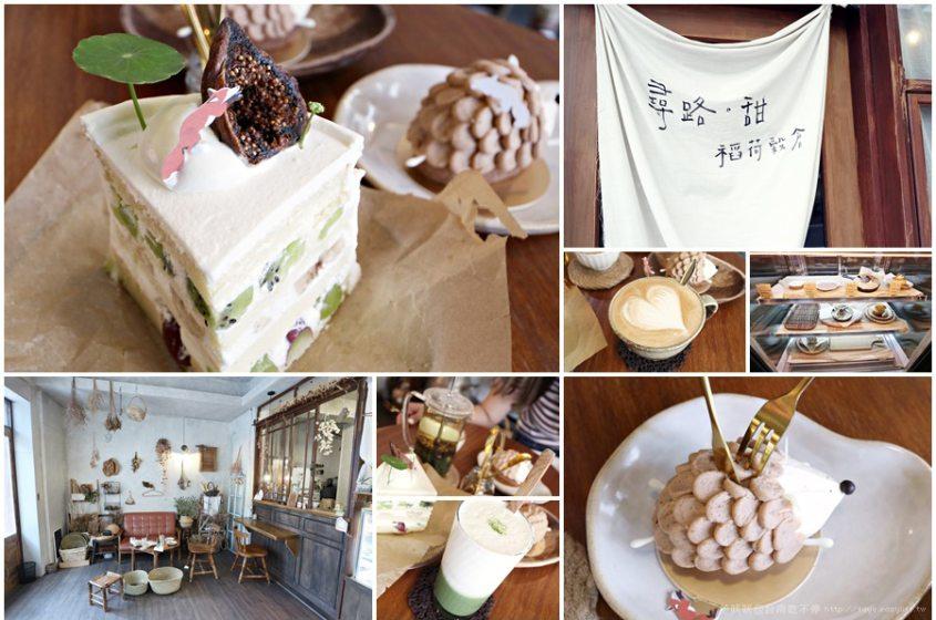 台南【尋路。甜】。超可愛的招牌小刺郎甜點,莓果內餡酸甜恰恰好,鄉村風溫馨小店